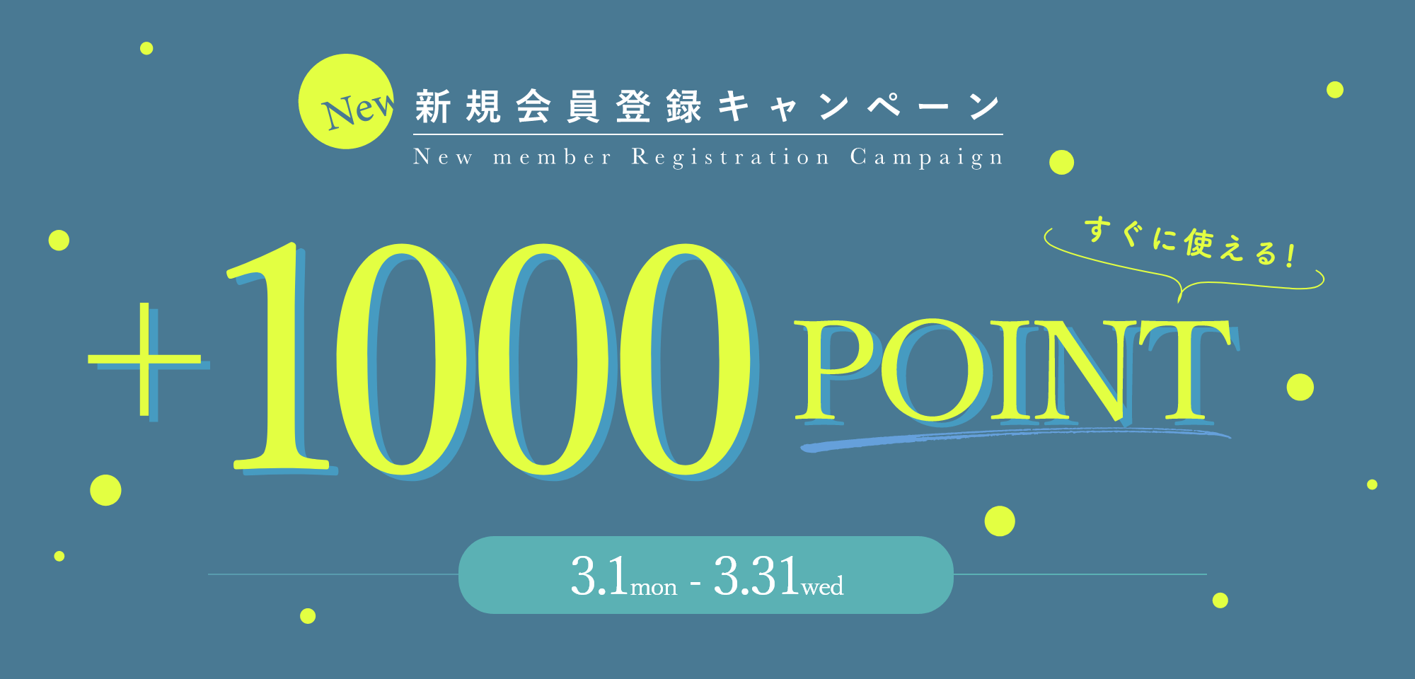 New 新規会員登録キャンペーン New member Registration Campaign +1000POINT すぐに使える! 10.8thu - 10.31sat