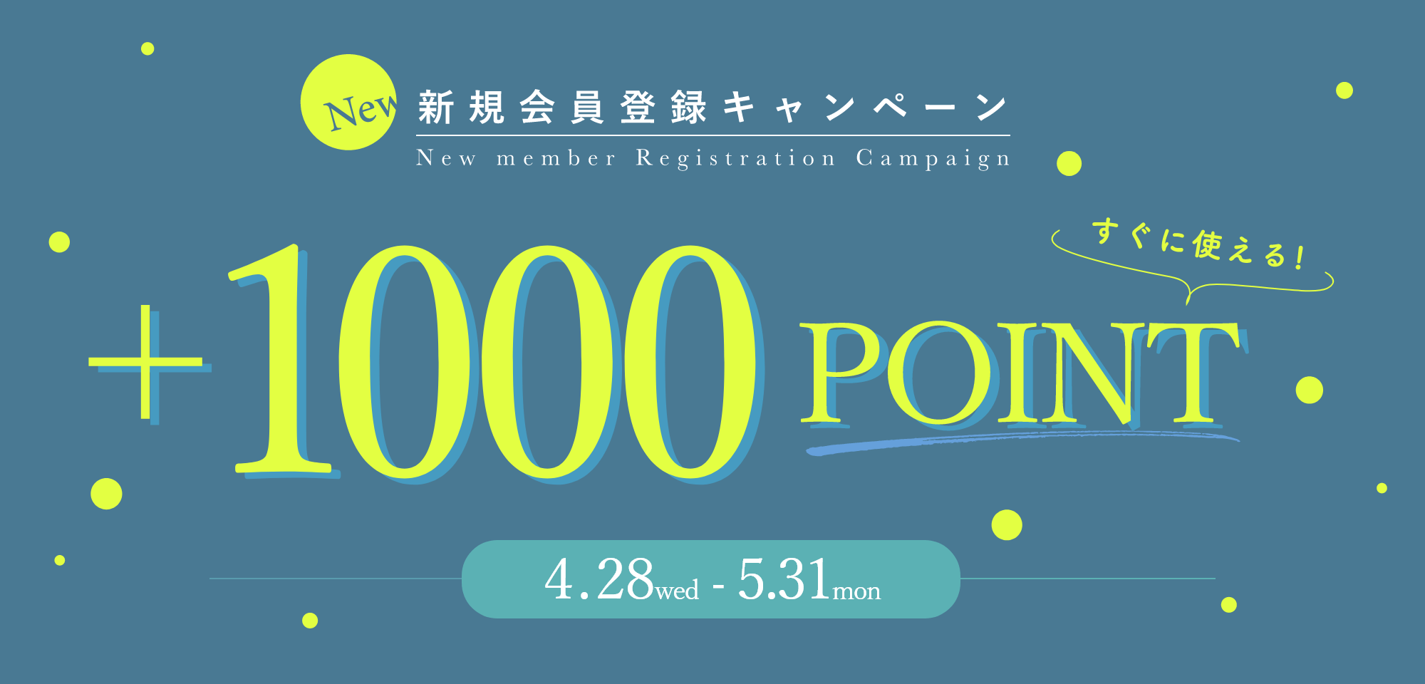New 新規会員登録キャンペーン New member Registration Campaign +1000POINT すぐに使える!