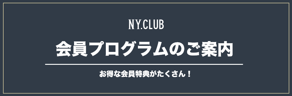 NY.online 会員プログラムが変わります より使いやすく・お得に!
