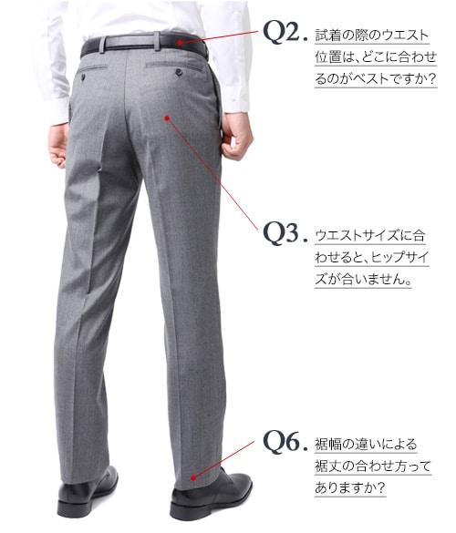 幅 ズボン 渡り